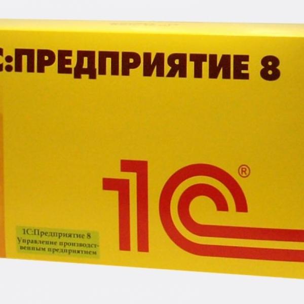 1С:Предприятие 8. Управление производственным предприятием